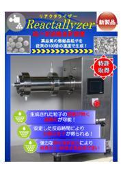 小型連続晶析装置『リアクタライザー』 表紙画像