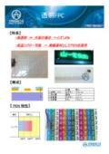 フレキシブル配線板『透明FPC』