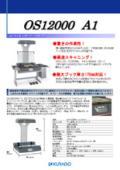 A1サイズカラーブックスキャナ OS12000 A1