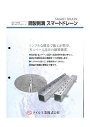 鋼製側溝 「スマートドレーン」 表紙画像