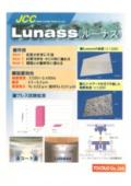 鏡面性維持コーティング『ルーナス(Lunass)』 表紙画像