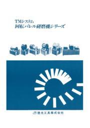 『TMシステム 回転バレル研磨機シリーズ』 表紙画像