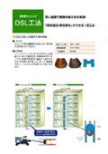 排水管ライニング『DSL工法』
