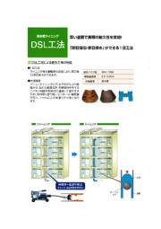 排水管ライニング『DSL工法』 表紙画像