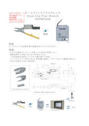 無線ポカヨケ用ホースクリッププライヤレンチ 表紙画像