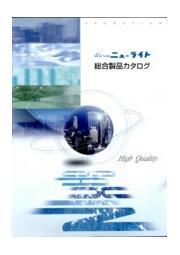 作新工業株式会社 ニューライト総合製品カタログ 表紙画像