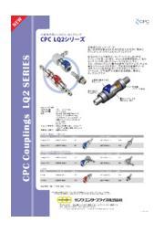 カップリング|CPCカップリング LQ2シリーズ 表紙画像