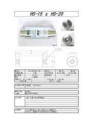 水処理装置 モールドウォーター HS-15/HS-20 表紙画像