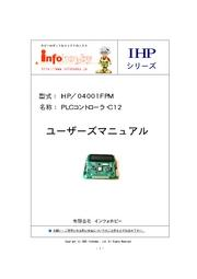 制御基板 PLCコントローラ・C12 IHP/04001FPM 表紙画像