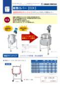 断熱カバー【ECK】 表紙画像
