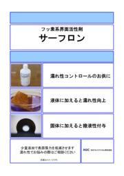 フッ素系界面活性剤 サーフロン(レベリング剤・濡れ剤・浸透剤) 表紙画像