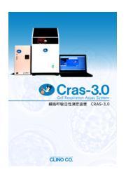 細胞呼吸活性測定装置 CRAS-3.0 表紙画像