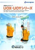 静電容量式自動排水水中ポンプ UOX UOY