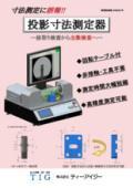 投影寸法測定器『GS-065』