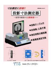 投影寸法測定器『GS-065』 表紙画像
