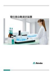 電位差自動滴定装置カタログ(長期3年保証の滴定装置) 表紙画像