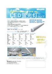 高輝度LED蛍光灯ランプ(20W型、40W型、110W型) 表紙画像