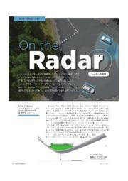 レーダーの実装 表紙画像