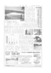 CS-21施工事例記事(建築) 表紙画像