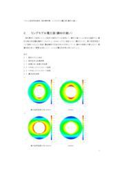 ベクトル磁気特性解析 解析事例2 表紙画像