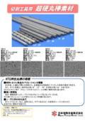 切削工具用素材『超硬丸棒素材』