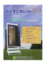 快適トイレ対応仕様の仮設バイオトイレ「バイオミカレット」 表紙画像