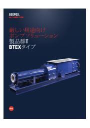 厳しい用途向け 製品群T BTEXタイプカタログ 表紙画像