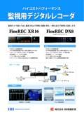 制御・監視ソリューション 「監視用デジタルレコーダ」