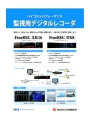 制御・監視ソリューション 「監視用デジタルレコーダ」 表紙画像