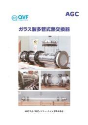 『ガラス製多管式熱交換器』 表紙画像
