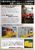 予算を有効に活用したい!乾燥した季節の火災対策製品 表紙画像