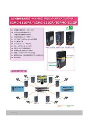 【小型・シンプル設計/PoEにも対応/】IGPMC-111GP/IGMC-111GP/IGMC-111GPB 表紙画像