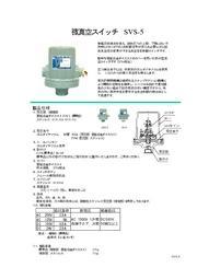 防水型微真空スイッチ SVS-5 表紙画像