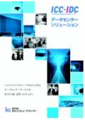 ICC-IDC データセンターソリューション