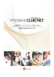 会員制ビジネス向けクラウドサービス『CLUB NET』 表紙画像