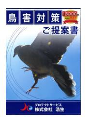 鳥害対策のご提案書 表紙画像