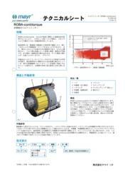 永久磁石タイプ 非接触式トルクリミッター(過負荷保護装置) カタログ 表紙画像