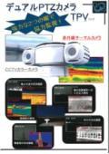 防災管理カメラ デュアルPTZカメラ TPVシリーズ