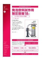 発泡飲料試作用耐圧容器18Lレンタルシステム 表紙画像