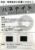 防振材『ハネナイト(R)』カタログ