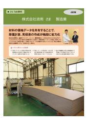 梱包資材メーカーでの導入事例!生産管理システム rBOM V2 表紙画像