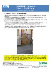 ISO 8611 パレット かど落下試験 表紙画像
