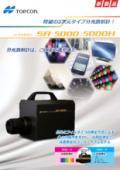 二次元タイプ分光放射計「2D分光放射計SR-5000」