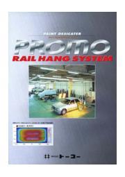 近赤外線塗装乾燥機プロモ レールハングシステム 表紙画像