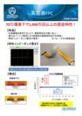 フレキシブル配線板『高屈曲FPC』