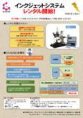 インクジェットシステム 【レンタル開始】※最短 1 ヶ月~ 表紙画像