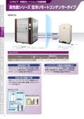 【空冷式】高性能シリーズ 空冷リモートコンデンサータイプ