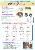 ファインセラミックス・超電導・各種粉末成形用金型 NPaダイス