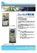 フィーリング測定機(荷重測定機)