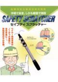 ノータッチ手鉤『セーフティスクラッチャー』